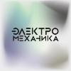 """Международный мультимедийный фестиваль """"Электро-Механика"""""""
