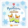 """Новогоднее представление """"Рукавички для Лисички"""""""