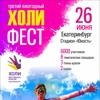 Фестиваль красок ХОЛИ ФЕСТ-2016 в Екатеринбурге