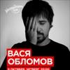 Вася Обломов Единственный осенний концерт в Москве!