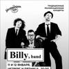 Billy's Band — День 2! Традиционные реанимационные концерты