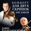 Концерт для двух скрипок и ансамбля