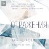 Театр танца «Проспект» Хореографический спектакль «Отражения»