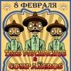 Tres Muchachos&Companeros