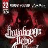 Kavabanga/Depo/Kolibri | 22 октября | Иваново
