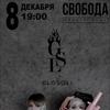 Glosoli в Екатеринбурге