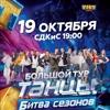 Танцы «Битва сезонов» в Ставрополе