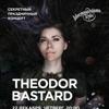 Theodor Bastard Секретный праздничный концерт!
