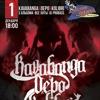 Kavabanga Depo Kolibri | 1 декабря | Смоленск