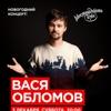 Вася Обломов Предновогодний концерт!