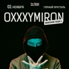OXXXYMIRON в Перми