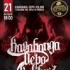 Kavabanga/Depo/Kolibri | 21 октября | Владимир