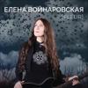 Елена Войнаровская в Екатеринбурге
