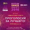 "Церемония награждения ""RUSSIAN DANCE AWARDS 2016 Ufa"""