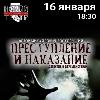 """""""ПРЕСТУПЛЕНИЕ И НАКАЗАНИЕ"""" Ф.М.Достоевский"""