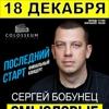 СМЫСЛОВЫЕ ГАЛЛЮЦИНАЦИИ, Воронеж