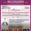 """Концерт """"Музыка петербургских композиторов"""""""