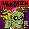 29 Октября :: HALLOWEEN в KILLFISH