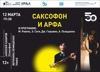 Концерт «Саксофон и арфа» (А.Захаров/В.Лемишенко)