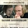 """""""Гоголь против Гоголя"""""""