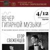 Е. Свеженцев, А. Леонтьев. Вечер гитарной музыки