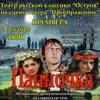 """Театр """"Остров""""  Панночка ПРЕМЬЕРА!"""