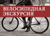 Велосипедная экскурсия:  Петроградская сторона в жизни и творчестве Александра Блока