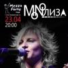 MONOЛИЗА @ mezzoforte - Москва