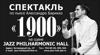 """ДЖАЗОВЫЙ СПЕКТАКЛЬ """"1900"""""""