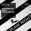 Post-Punk Night