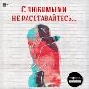"""Театр-студия """"Ремарка"""" спектакль """"С любимыми не расставайтесь"""""""