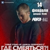 Данила Поперечный во Владивостоке
