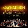 Саундтреки в исполнении симфонического оркестра. Классика мирового кино