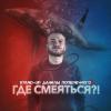 Данила Поперечный в Екатеринбурге