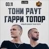 ГАРРИ ТОПОР И ТОНИ РАУТ в Тольятти