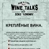 WINE TALKS. Крепленные вина.