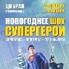 """Новогоднее шоу """"СуперГерои"""""""