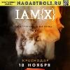 IAMX |Краснодар|