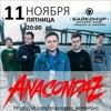 Anacondaz в Кемерово