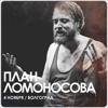 ПЛАН ЛОМОНОСОВА в Волгограде