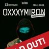 OXXXYMIRON в Екатеринбурге