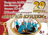 "Государственный оркестр ""Марий кундем"". Юбилейный концерт"