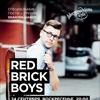 Red Brick Boys Спец. гости группа Shaking Hands