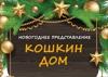 """Новогоднее представление """"Кошкин дом"""""""