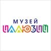 МУЗЕЙ ИЛЛЮЗИЙ (Москва, М.Николопесковский пер.)