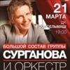 Сурганова и оркестр Праздничная акустика День рождения группы