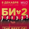 БИ-2 THE BEST OF