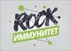 ROCK-ИММУНИТЕТ. ФИНАЛ