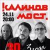 Калинов Мост/30 лет и 3 года