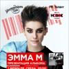 ЭММА М Большой концерт-презентация альбома «Штрихкоды»